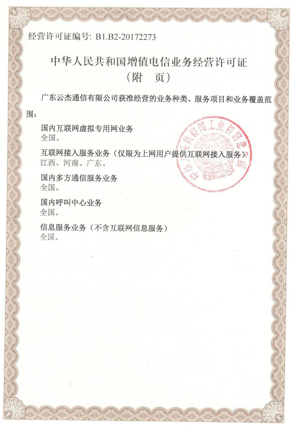 中华人民共和国增值电信业务经营许可证(附页2)