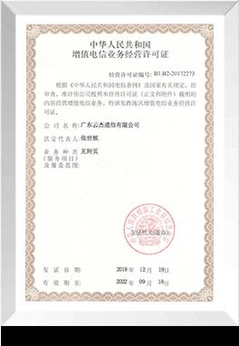 中華人民共和國增值電信業務經營許可證