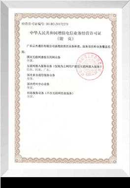 中華人民共和國增值電信業務經營許可證(附頁2)