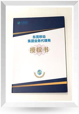 中国移动授权书