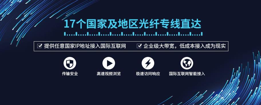 香港专线上网能做什么?对企业有什么帮助?