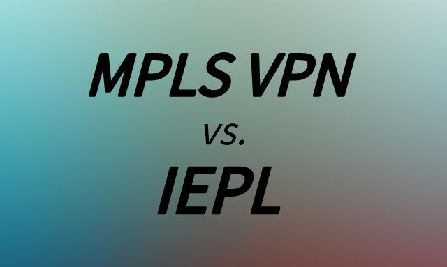 MPLS VPN与IEPL该如何选择?