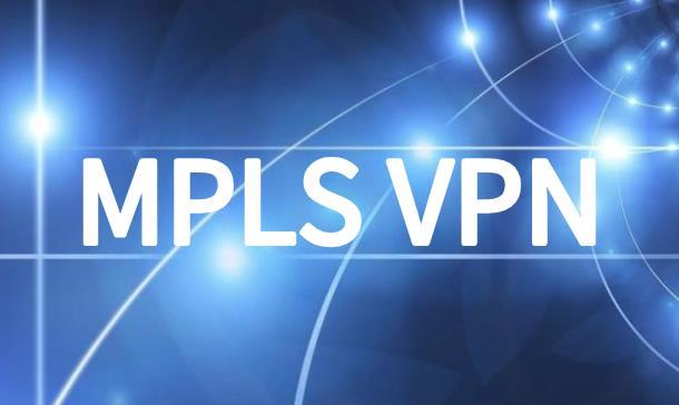 MPLS VPN的具体优势