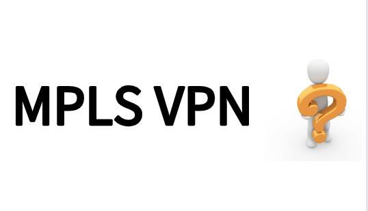 MPLS VPN过时了吗?