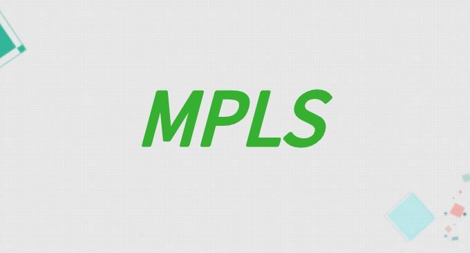 想全面了解MPLS吗?看这篇完整工作指南就够了