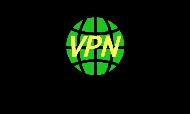 VPN为何在企业中被广泛应用?