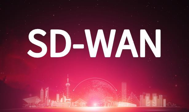 SD-WAN可以解决哪些网络问题?