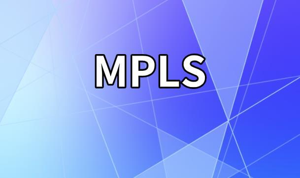 企業用戶如果看待MPLS技術在網絡中應用?