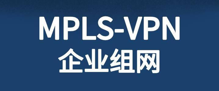 云杰MPLS VPN企业专线产品有什么优势?