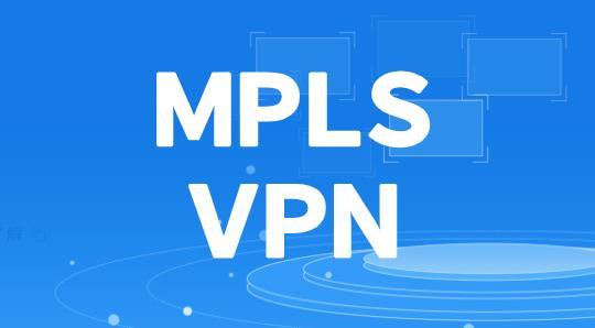 MPLS IP-VPN方案具有哪些功能優勢?