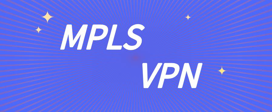 我們什么時候使用MPLS?什么時候使用VPN?