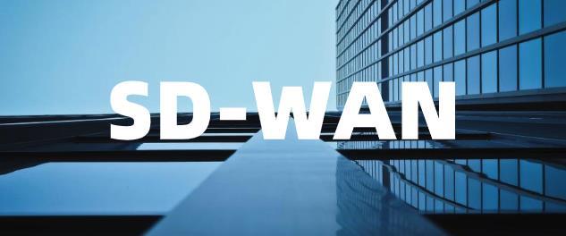 SD-WAN是怎么一回事?