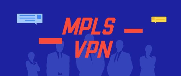 MPLS VPN企业网络解决方案价格如何?怎么计费?