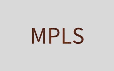 国际mpls专线:mpls企业专线网速如何?