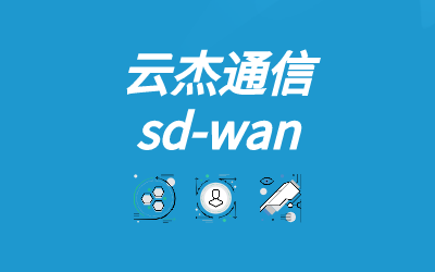 部署規劃SD-WAN需要注意哪些要點?
