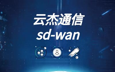 SDWAN云网络提供什么价值?