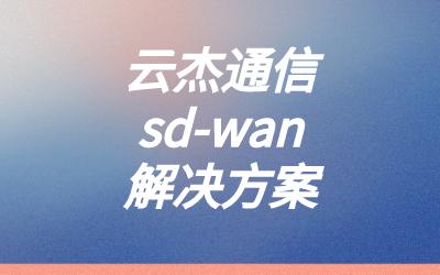 sdwan方案先进吗?sdwan是怎样的一种技术方案?