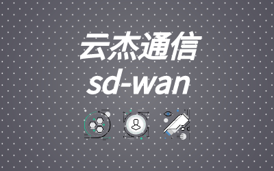 sdwan服务商解决什么问题?