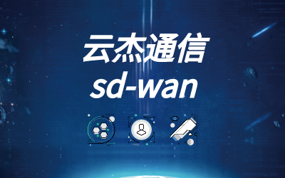 sdwan的优势突出在哪?