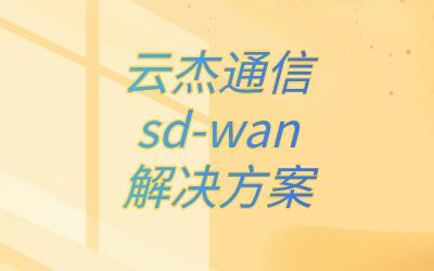 sdwan 有什么用?