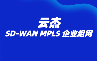 SD-WAN广域网解决方案能否取代MPLS?