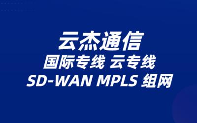 sdwan技术是什么?它有哪些优势?