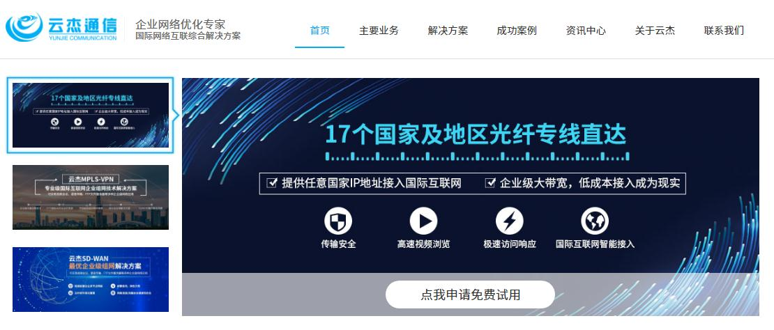云杰通信新官方網站正式上線