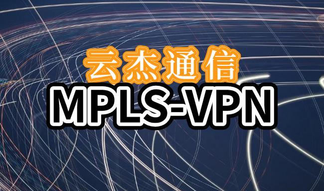 """澳门新葡新京国际MPLS-VPN,为企业""""铺""""一条跨境信息网络之路"""