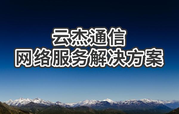 澳门新葡新京企业网络解决方案=技术+产品+服务