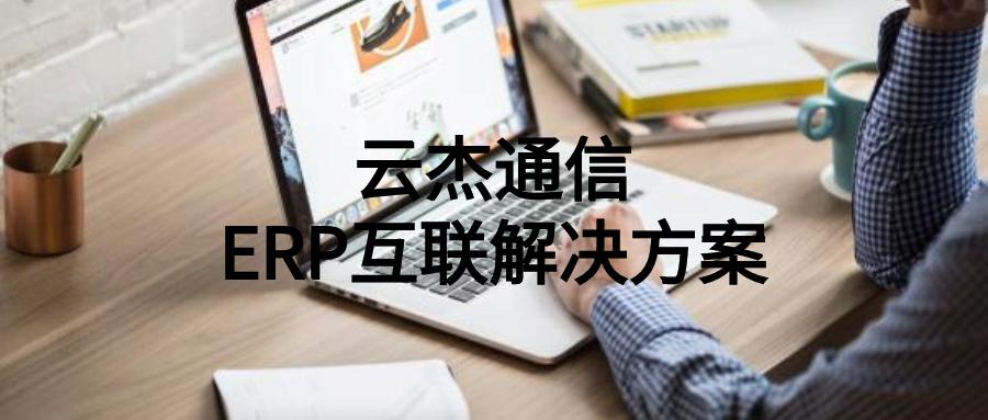 云杰通信为企业提供ERP管理系统互联解决方案