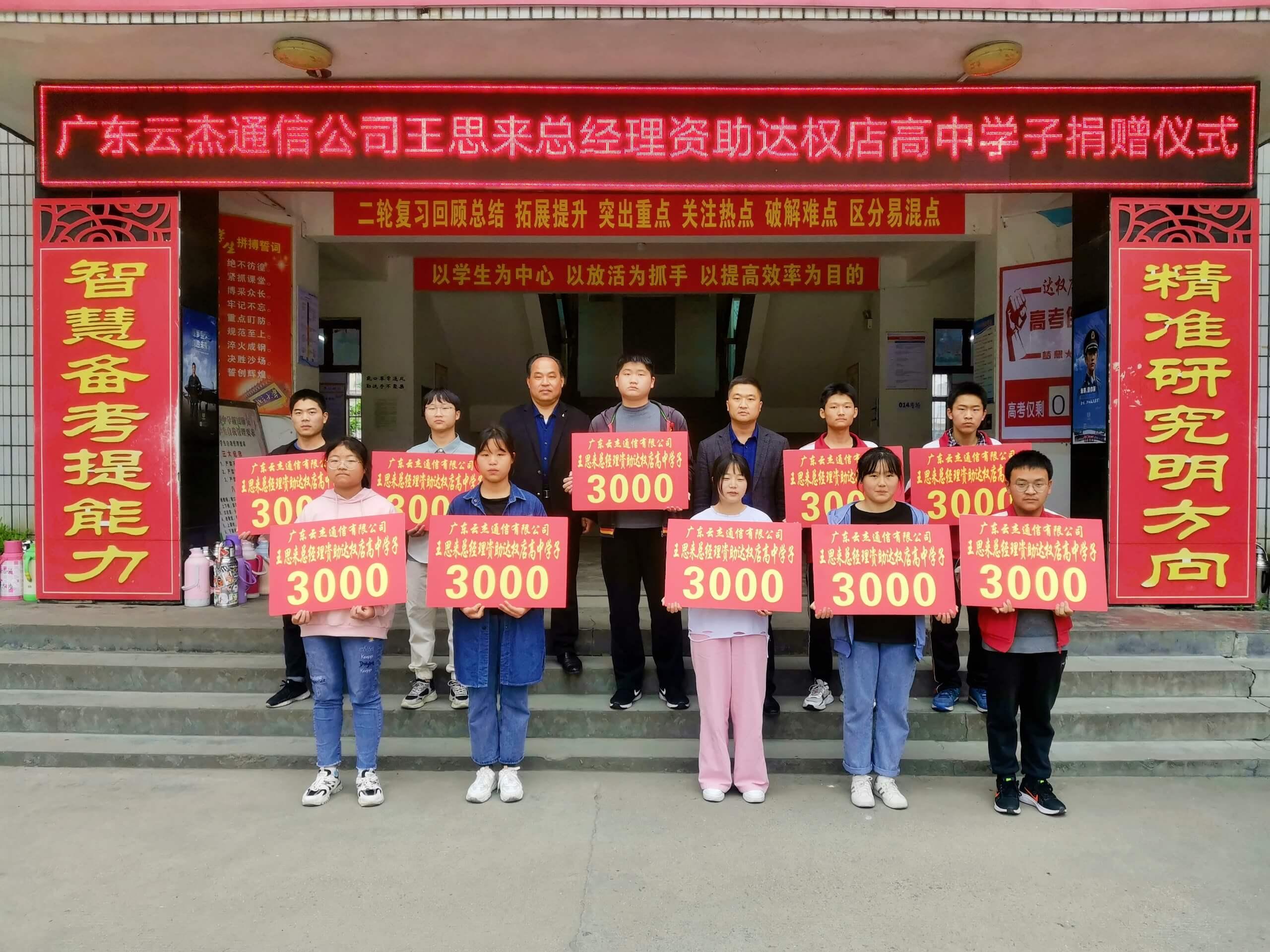 云杰通信愛心資助10名貧困學生
