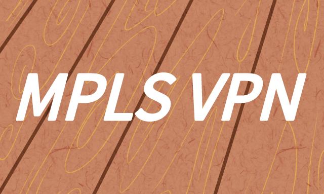 MPLS VPN对企业有什么意义?