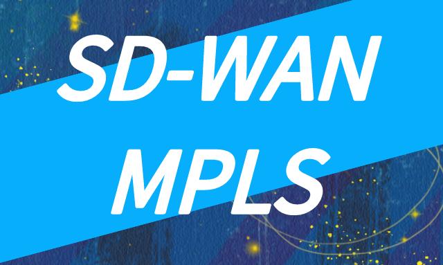 为何MPLS和SD-WAN并非一成不变