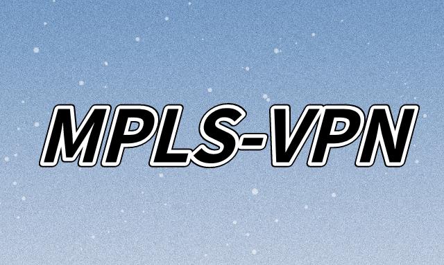 MPLS-VPN的最佳解决方案