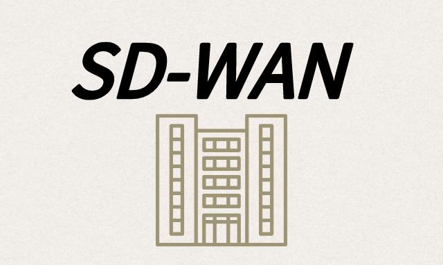 针对中小企业与连锁行业的SD-WAN