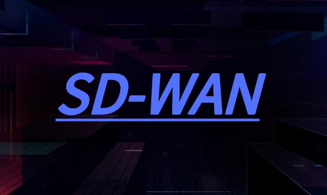 構建SD-WAN需具備的5個基本要求