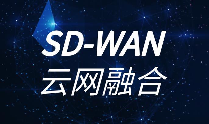 云杰通信打造SD-WAN云網融合通信服務