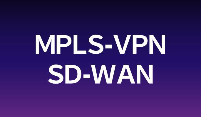 SD-WAN:MPLS的取代者