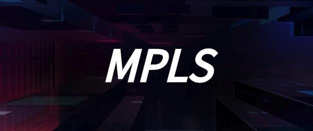 MPLS技術在改善網絡性能方面扮演重要角色