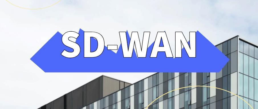 SD-WAN:總部與分支組建局域網的利器