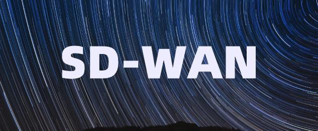 SD-WAN技術推動企業向云進程