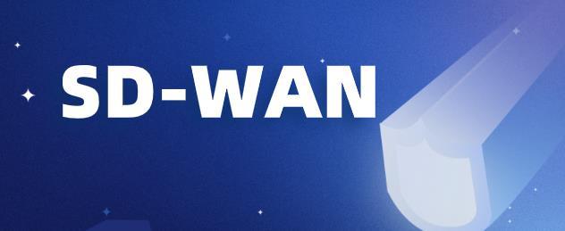 SD-WAN将成为云网融合的坚实力量