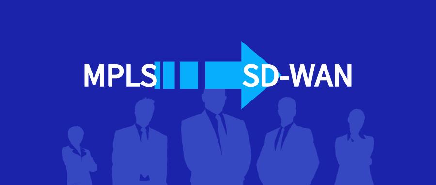從MPLS到SD WAN,企業WAN經歷了什么?