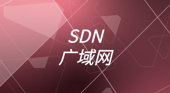 5G网络下的SDN应用