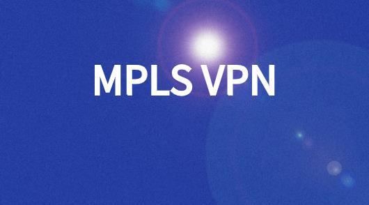 MPLS 組網專線產品介紹