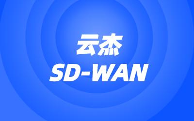 云杰通信&中国移动sdwan专线