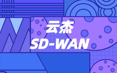 智能选路sdwan方案介绍