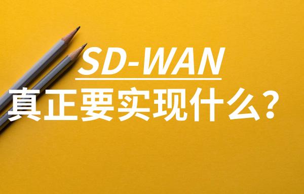 SD-WAN真正要实现什么?