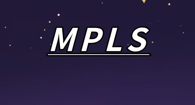 MPLS技术优势是什么?