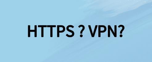 HTTPS与VPN:为什么同时需要两者